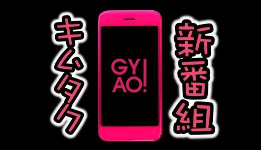 木村拓哉のGYAO新番組『木村さ〜〜ん!』の内容や視聴方法は? 気になる密着特番も紹介