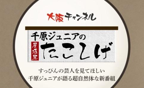 """大阪の「居酒屋たこしげ」って何?  """"ほぼ芸人""""のマスターの動画や所在地、常連客など一挙紹介!"""