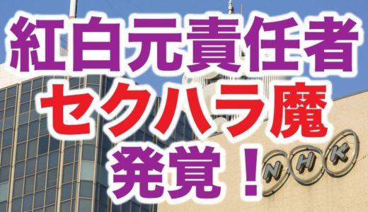 【顔画像】セクハラのNHK紅白責任者は井上啓輔!2年連続有村架純起用で話題【50代男性職員とは?】