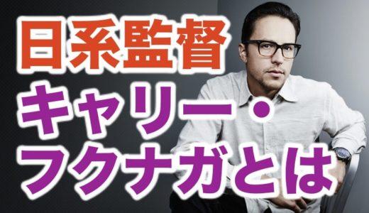 007監督キャリー・フクナガは何者? 北海道で教師をした過去や尊敬する日本人、経歴や代表作も紹介!