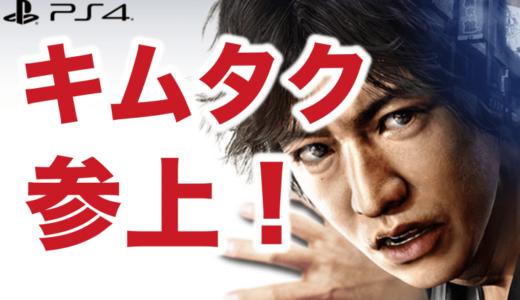 【動画】木村拓哉が元弁護士の探偵役!セガのPS4新作『JUDGE EYES:死神の遺言』ってどんなゲーム?