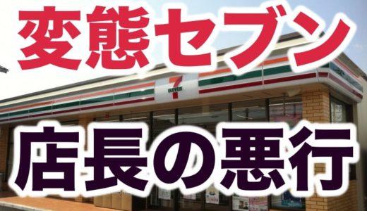 【動画】栃木県変態セブン店長はセクハラ魔だった!