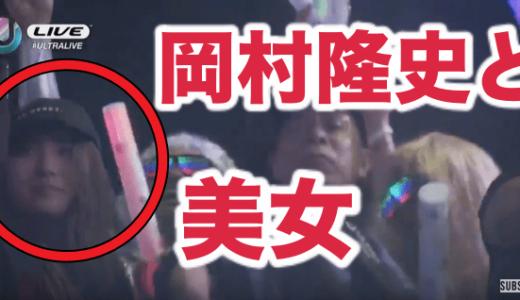 モザイクなし顔画像&動画! 岡村隆史とフェスで踊る20代美女がコレ!音楽祭典ULTRA JAPANにて
