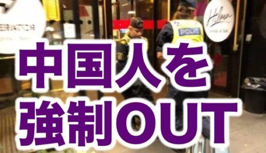 【動画】泣き叫ぶ中国人観光客がスウェーデン警察にホテルから追い出される衝撃映像