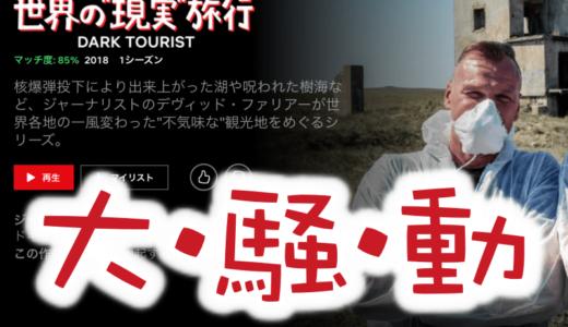 """【動画】福島で線量計が50倍に急上昇! 騒動の「世界の""""現実""""旅行 ダークツーリスト」内容がヤバすぎる【Netflixネットフリックス】"""