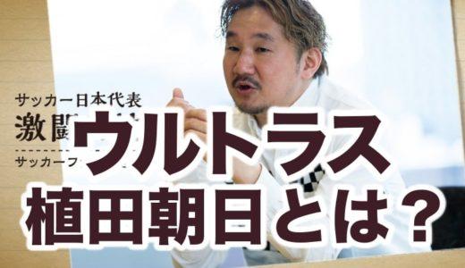 ウルトラス・ニッポン代表の植田朝日は何者? コスタリカ戦で迷惑行為【サッカー日本代表】