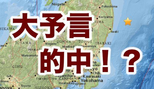 北海道地震をピタリと的中の占い師が次に予言するのは関東大震災と大津波!?