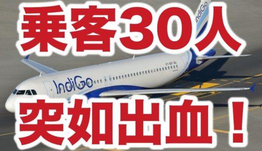 【機内動画】インド旅客機内で30人が鼻と耳から出血! 事故原因はパイロット?