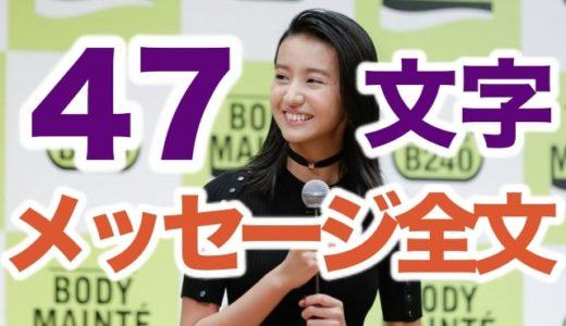 Koki,の全国74紙全面広告の47文字メッセージ全文がコレ!番号順に並べた正解文