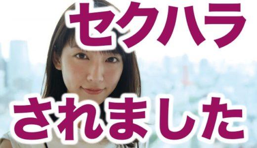 【動画】ノンスタ井上が吉岡里帆を背後から抱きつきセクハラ!耳元で「愛してる」で炎上【行列のできる法律相談所】