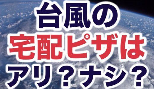 【衝撃動画】台風直撃日に宅配ピザを注文するとこうなる!配達ドライバーの被害