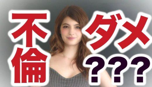 【動画】マギー、横山健とイチャつく番組映像がコレ!消えた理由は不貞行為が事実だから?【武尊との自作自演フライデー画像アリ】