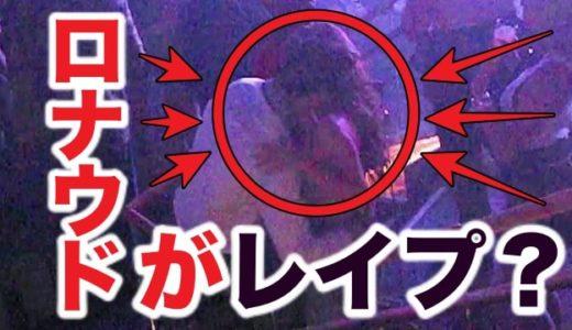 【顔画像】ロナウドとキャスリン・マヨーガのキス写真流出!性的暴行被害は女性のウソか