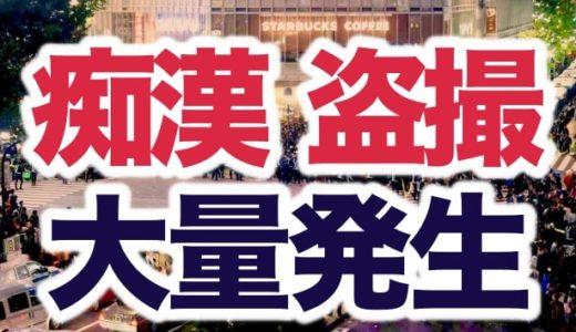 【映像】ハロウィン渋谷での痴漢・盗撮・軽トラ横転の動画がコレ!