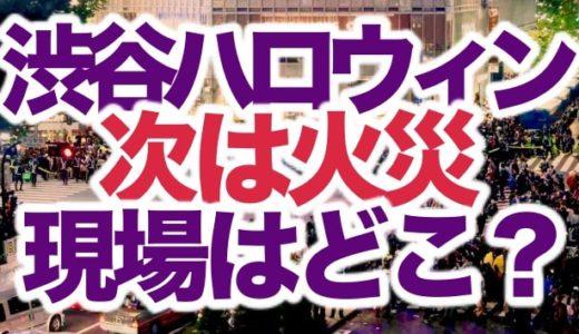 【火災動画】ハロウィン渋谷センター街で火事!ビルの場所や犠牲者は?