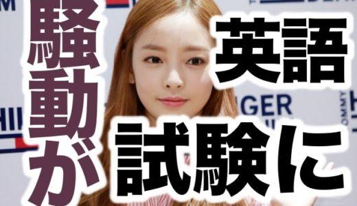 【試験画像】ク・ハラのリベンジポルノ題材の英語試験がコレ!騒動を冷やかした韓国の高校