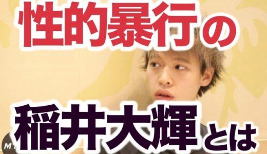 """""""ミスター東大""""稲井大輝の顔画像&Twitterゲス投稿がヤバイ!口を隠す理由はコンプレックス?"""