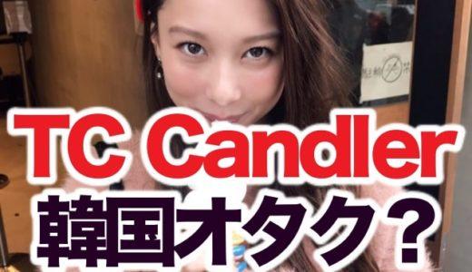 「世界で最も美しい顔100人」主催TC Candlerとは何者?経歴や選考基準を徹底検証