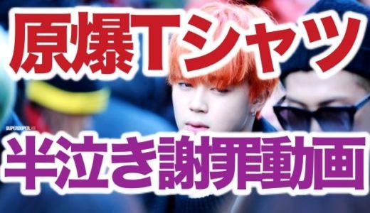 【動画】BTSジミンが原爆Tシャツ着用を半泣きの日本語で謝罪!防弾少年団のユダヤ人差別には触れず