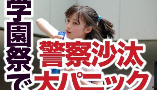 【パニック動画】橋本環奈の立教大学園祭イベント中止理由がコレ!観客殺到&施設破壊で警察も出動する事態に