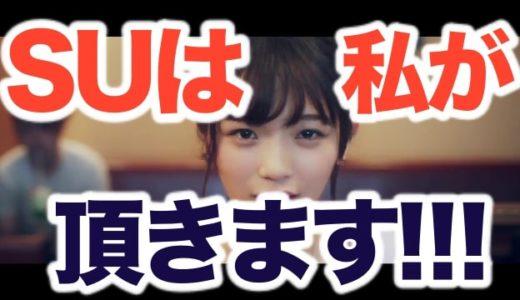 楽曲音源アリ!江夏詩織の名と嫌がらせ内容が歌詞の中に!大塚愛とSUの不倫&離婚騒動