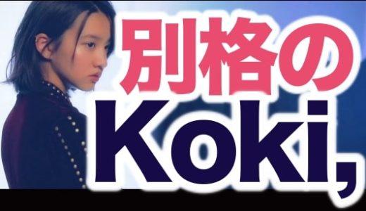 【動画】Koki,がELLEライジングスターを受賞できたヤバイ理由
