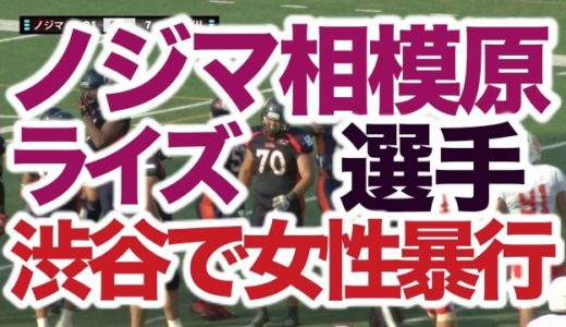 渋谷で女性暴行のノジマ相模原ライズの25歳米国籍男性を特定?顔画像やプロフィールも紹介