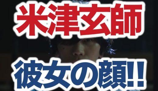 """【顔画像】米津玄師と密会デートの""""中川翔子似20代女性""""がコレ!馴れ初めやプロフィールも"""