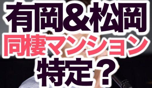 【画像】松岡茉優と有岡大貴が熱愛・同棲のマンション特定!家賃や住所も紹介
