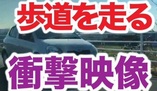 【動画】宮崎県延岡市「歩道を走る車」映像と犯人特定顔画像!