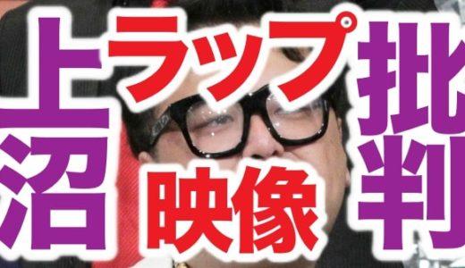 とろサーモン久保田がラップで更に上沼批判!動画&歌詞全文付き
