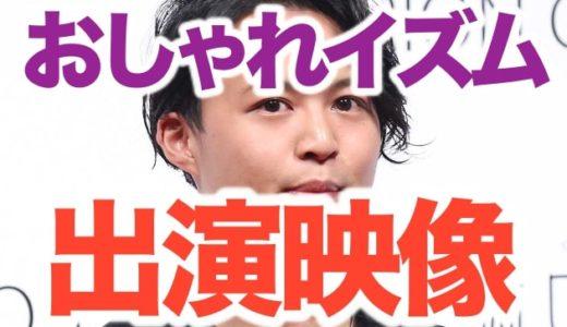 【動画】花田優一が「おしゃれイズム」で嫁の知らない自宅紹介する映像がコレ