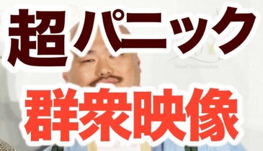 【動画】豊島園のクロちゃんに群がる大量の来場者映像がヤバイ!番組打ち切りへ!