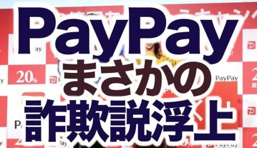 詐欺説も?PayPay「100億円キャンペーン」早期終了理由と真相
