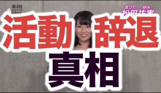 松田祐実の活動辞退の本当の理由は「ルール違反」?羽切瑠菜との共通点が話題!