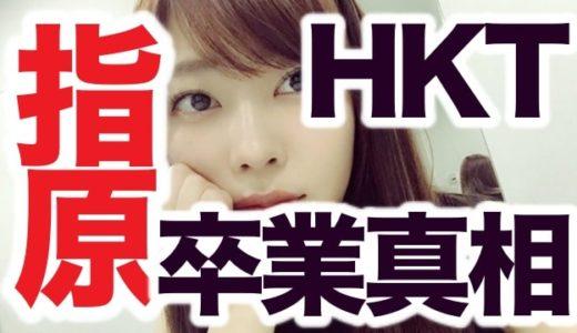 【動画】指原莉乃がHKT48を卒業する本当の理由と匂わせ映像がコレ!