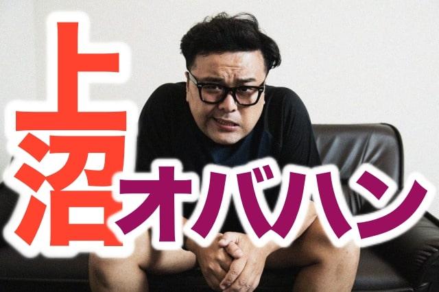 【動画】とろサーモン久保田が上沼恵美子をオバハンと批判!対立するキッカケとなった映像も紹介