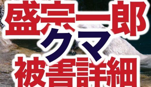 飼育クマに襲われた盛宗一郎の詳細がヤバイ!飼い主は襲撃当時どこに?【茨城県取手市野々井ツキノワグマ事故】