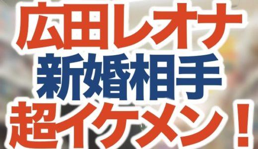 【顔画像】広田レオナの結婚相手は高橋ひろ無!22歳年下超絶イケメンでSNS垢や経歴&プロフィールも特定
