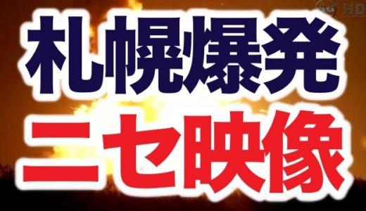 札幌爆発事故瞬間のデマ動画と「死者が出なかった」嘘ツイートがコレ!【爆発の瞬間映像&削除投稿画像】