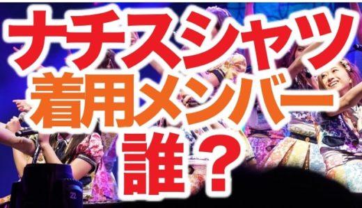 """ナチスTシャツ着用のBNK48""""19歳メンバー""""特定!謝罪動画&画像アリ"""