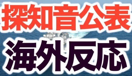 韓国レーダー照射の探知音公表への海外の反応まとめ!戦争秒読みとの指摘も【証拠音声音源アリ】
