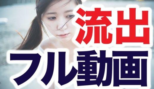 """楠ろあ出演フル動画拡散で""""女性の顔""""特定!流出映像&画像比較"""