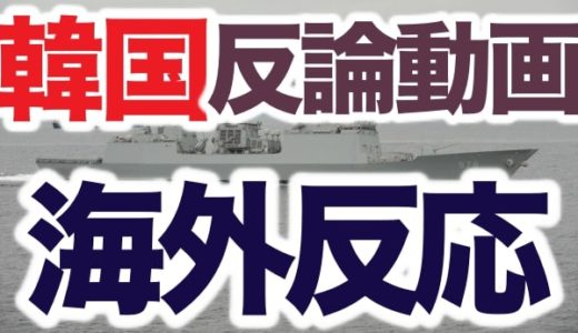 レーダー照射の韓国反論動画への海外反応まとめ!欧州大手紙報道も紹介【動画アリ】