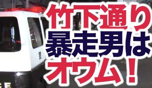 【顔画像】日下部和博はオウム信者?動機がヤバイ【竹下通り車暴走事件】