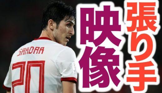 【動画】イラン代表アズムンの柴崎岳への張り手&乱闘騒動シーン!サッカー日本代表アジアカップ準決勝