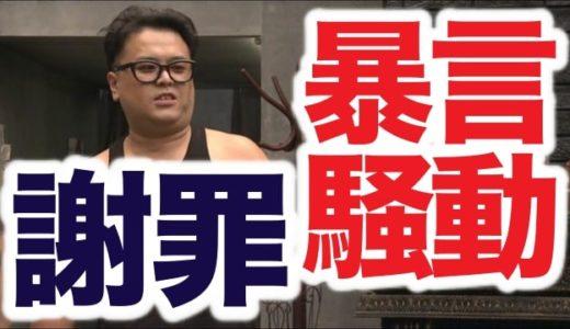 【動画】とろサーモン久保田が元旦特番でM-1暴言騒動を謝罪!「ドリーム東西ネタ合戦」番組映像