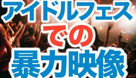 【動画】アイドルフェスNPPでの観客の暴力行為映像がコレ!「ニューイヤープレミアムパーティー2019」