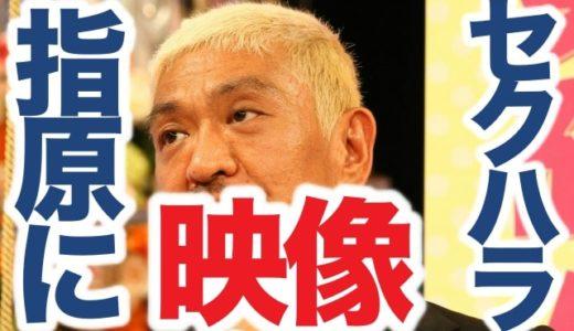 【動画】松本人志が指原莉乃に問題発言!ワイドナショー番組映像がコレ