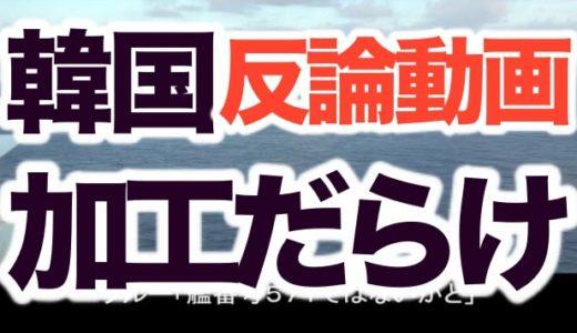"""韓国レーダー照射問題の反論動画に矛盾点と""""悪質""""加工痕跡!動画&画像アリ!"""